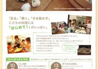 チラシデザイン(子ども向けお料理教室) (2015)