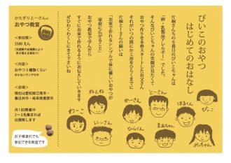 チラシデザイン(オーガニックおやつ教室) (2015)
